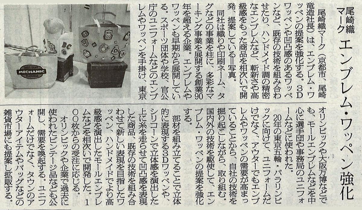 171025繊研新聞