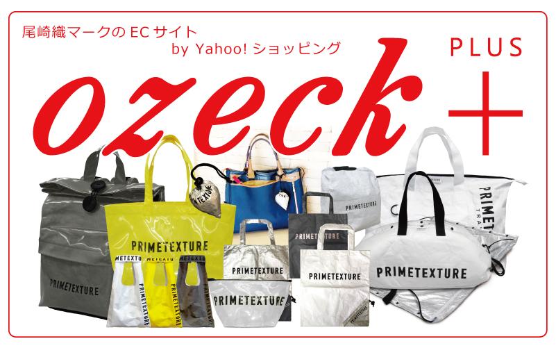 200928-ozeckPLUS紹介記事用